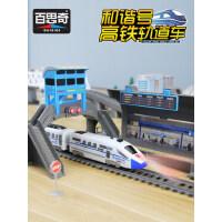 百思奇儿童高铁小火车轨道玩具动车男孩电动列车和谐号复兴号模型
