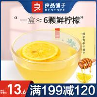 新品【良品铺子-蜂蜜冻干柠檬片90g】柠檬片泡茶袋装水果茶泡水