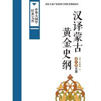 汉译蒙古黄金史纲:蒙古族史籍