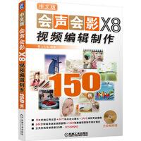 中文版会声会影X8视频编辑制作150例