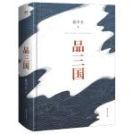 易中天品三国(畅销近10,000,000册,全新勘校、精装定本,改进97处)