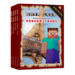 我的世界·头号玩家(套装全四册)