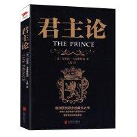 君主论 与《智慧书》《孙子兵法》并称为思想的三大奇书 西方经典悦读 西方大师的智慧 君王论备受争议的政治书XH