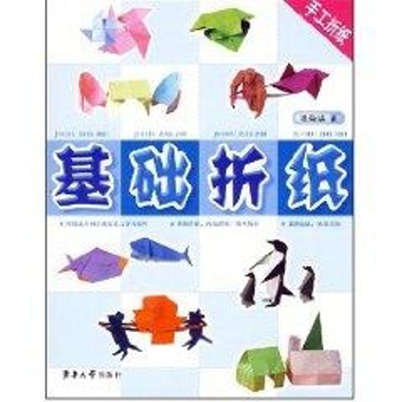 基础折纸 东华大学出版社 【文轩正版图书】