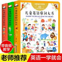 【限时秒杀包邮】全套3册儿童英语单词大书日常生活英语情景对话训练3-6-12岁幼儿英语启蒙早教材少儿英语基础入门自然拼