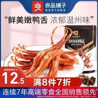 满减【良品铺子甜辣鸭舌58g】酱鸭舌头特产小零食小吃卤味鸭肉食品
