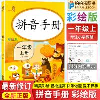 拼音手册一年级上册专项训练部编人教版练习册