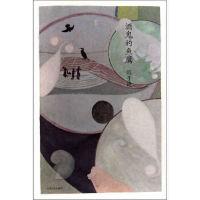 【新书店正版】酒鬼的鱼鹰,迟子建,人民文学出版社9787020101931