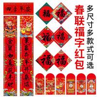 春节过年对联2020鼠年新年礼盒装饰年画福字喜庆门贴乔迁春联定制