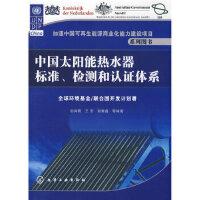 加速中国可再生能源商业化能力建设项目系列图书--中国太阳能热水器标准、检测和认证体系,胡润青,王宗,谢秉鑫,化学工业出