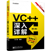 VC++深入详解(修订版)(含DVD光盘1张) (畅销多年,经典再现!),孙鑫著,电子工业出版社97871211736