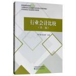 【正版全新直发】行业会计比较 郑红梅,赵淑琪 9787521805062 经济科学出版社