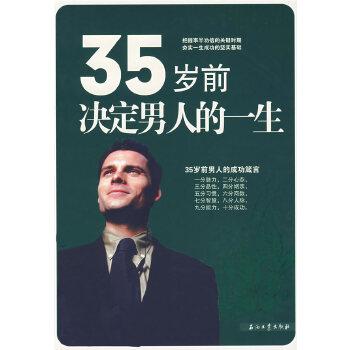 35岁前决定男人的一生(pdf+txt+epub+azw3+mobi电子书在线阅读下载)