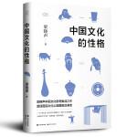 中国文化的性格(当当独家签章本)