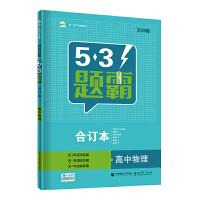 曲一线 合订本 高中物理 五三题霸 五三(2020)