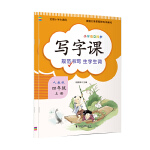 写字课 (四年级上册) 新版语文教材同步练习册 标准正楷字帖