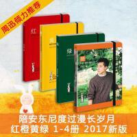 陪安东尼度过漫长岁月 红+黄+绿+橙 全4册 套装 安东尼