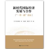 """人民大学:新时代国际经济发展与合作:""""一带一路""""倡议"""
