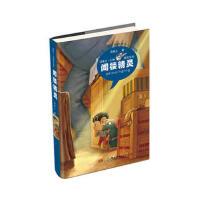 汤素兰幻想精灵系列:阁楼精灵 湖南少儿出版社 汤素兰著新华书店正版图书