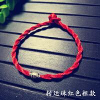 手工编织手绳本命年红黑绳子女男手链学生转运珠情侣脚绳脚链