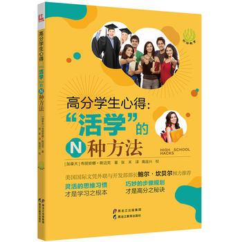 """高分学生心得:""""活学""""的N种方法(前沿教育书系)9787531692478 [加拿大] 布丽安娜·斯迈克,张禾  黑龙江教育出版社"""