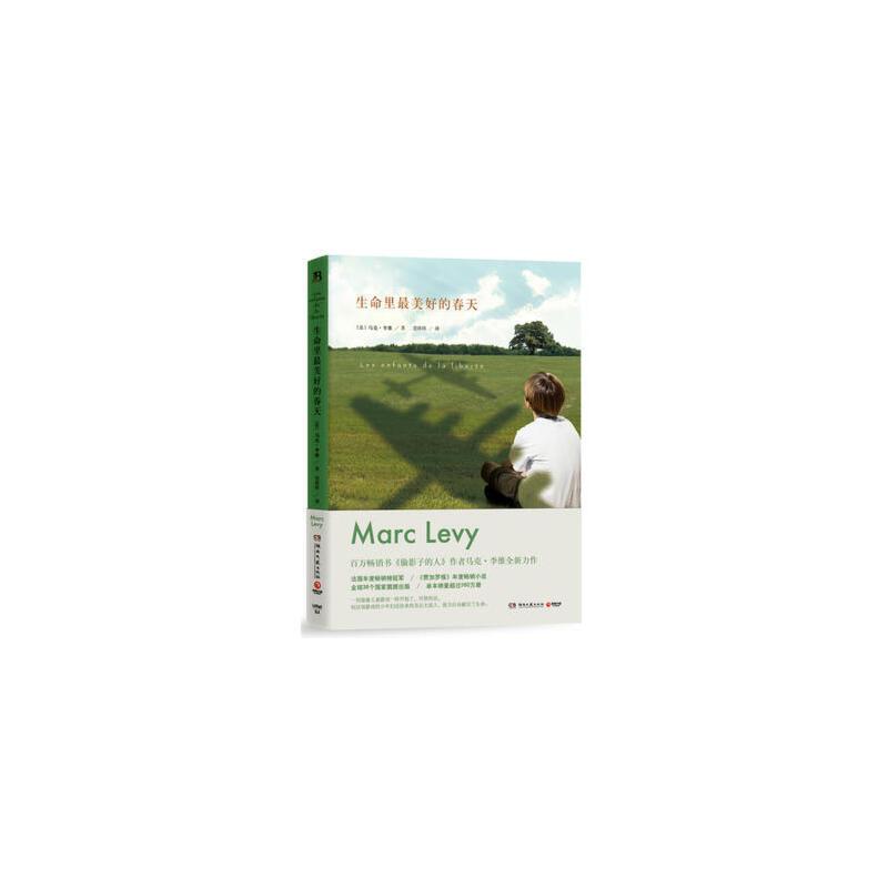 生命里最美好的春天:马克.李维新作 正版书籍 限时抢购 当当低价 团购更优惠 13521405301 (V同步)