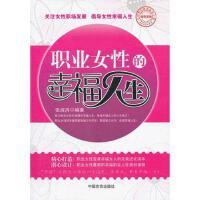 职业女性的幸福人生 9787802506862 张淑涓 中国言实出版社