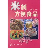 【新书店正版】米制方便食品,陆启玉,化学工业出版社9787122031532
