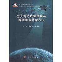 激光雷达成像原理与运动误差补偿方法,舒嵘,科学出版社9787030410818