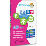 英语学习我不怕丛书:英语拼读我不怕,耿阿齐,天津科技翻译出版公司9787543333093