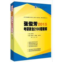 张俊芳2015考研政治2100题精解