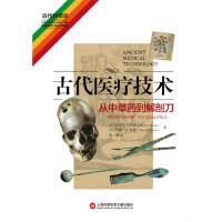 【新】古代医疗技术:从中草药到解剖刀