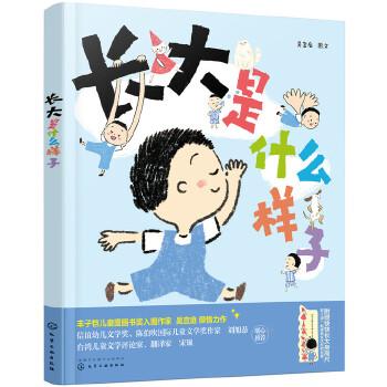 长大是什么样子 入选丰子恺儿童图画书奖台湾作家倾情创作,用童心和爱诠释成长,情绪管理、培养好性格、激发想象力!