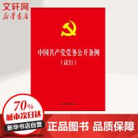 中国共产党党务公开条例:试行 中国法制出版社 编