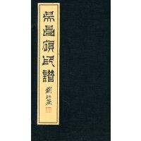 吴昌硕印谱 宣纸线装书 汉印 印谱 收藏欣赏 西泠印社出版社