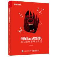 揭秘Java虚拟机 JVM设计原理与实现 java虚拟机编程书籍 JAVA开发实用技术 java框架架构程序设计书 ja