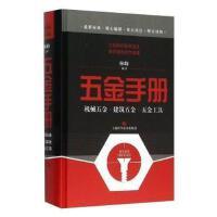 五金手册――机械五金、建筑五金、五金工具 林峥 上海科学技术出版社 9787547828038