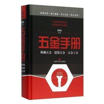 五金手册——机械五金、建筑五金、五金工具 林峥 上海科学技术出版社 9787547828038 正版书籍!好评联系客服优惠!谢谢!