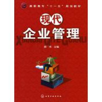 【二手9成新】现代企业管理(胡伟)