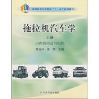 【旧书二手书8成新】拖拉机汽车学上册 高连兴 中国农业出版社 9787109141070