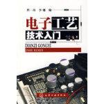 电子工艺技术入门,程一玮,李娜,化学工业出版社9787122003171