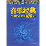 外国艺术歌曲100首(音乐经典) 孔繁洲 山西教育出版社