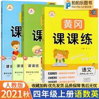 黄冈课课练四年级上册语文数学英语 人教部编版