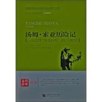 """汤姆・索亚历险记(一首美国""""黄金时代""""的田园牧歌)"""
