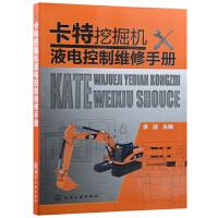 卡特挖掘机液电控制维修手册