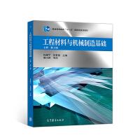 工程材料与机械制造基础 上册 第3版