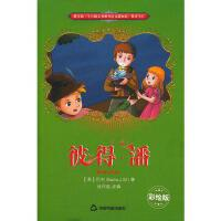 彼得。潘(彩绘版) (英)巴利,战伟超 改编 9787506828093 中国书籍出版社