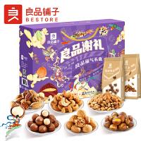 【良品铺子坚果大礼包1560g/9袋】每日干果零食混合整箱坚果礼盒
