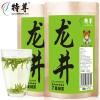 特尊 2017新茶春茶 西湖原产龙井绿茶茶叶 明前绿茶叶250g