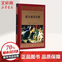 豪夫童话全集 四川文艺出版社